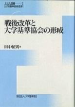 No.2『戦後改革と大学基準協会の形成』