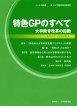 No.14『特色GPのすべて-大学教育改革の起動- 』