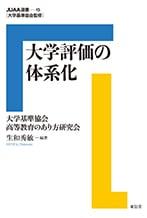 No.15『大学評価の体系化』