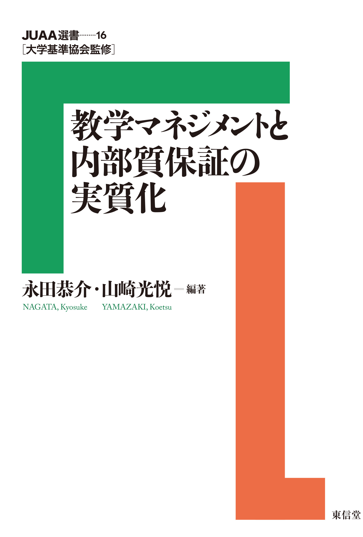 No.16『教学マネジメントと内部質保証の実質化』