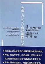 『大学・カレッジ自己点検ハンドブック』※