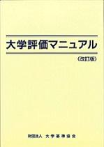 『大学評価マニュアル(改訂版)』※