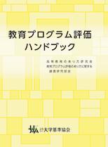 『教育プログラム評価ハンドブック』
